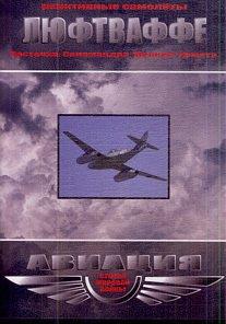 German WW2 Military Jet Aircrafts DVD.