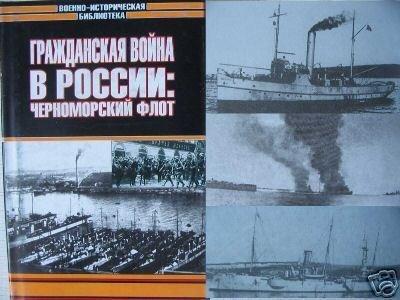 Civil War in Russia. The Black Sea Navy