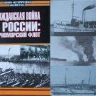 Civil War in Russia. The Black Sea Navy