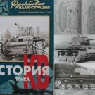 Russian/Soviet WWII Heavy Tank KV. P.2 1941-44