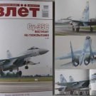 Russian Aircraft Su-35S: The State Test Started