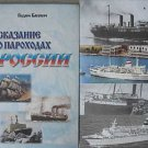 Russian Freight and Passenger Ships