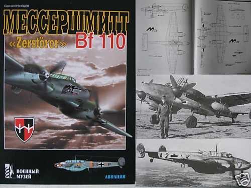 German WW2 Fighter Aircraft Messerschmitt Bf 110