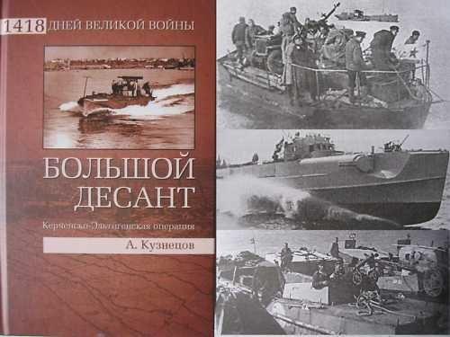 The Kerch�Eltigen WW2 Naval Landing Operation