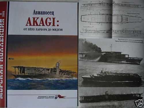 Japanese WW2 Heavy Aircraft-Carrier AKAGI