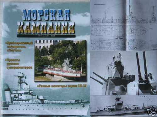 SB-37 Class Russian Navy River Monitors/ Other Articles