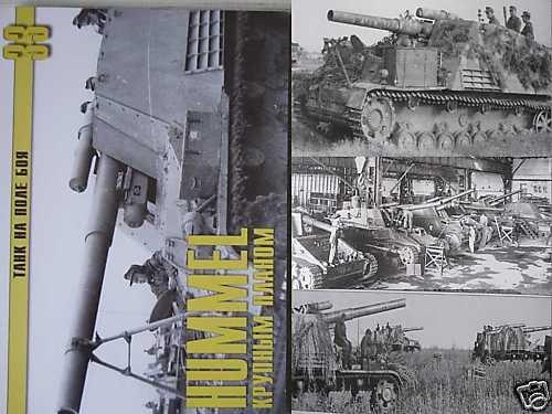 German WW2 Self-Propelled Gun HUMMEL Close-up  P.1.