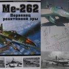 German WW2 Jet  Fighter Aircraft Me-262