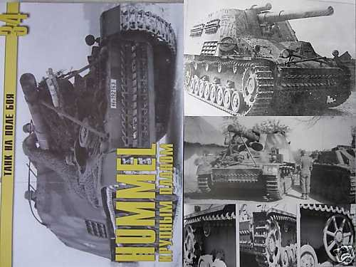 German WW2 Self-Propelled Gun HUMMEL Close-up  P.2.