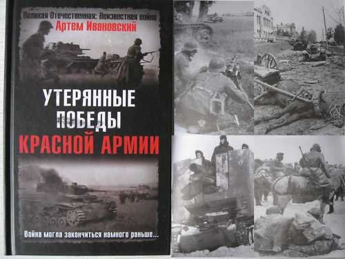 WW2: The Red Army Mistakes and Lost Opportunities