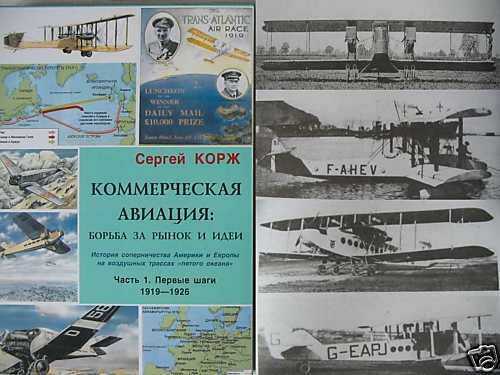 Commercial (Civil) Aviation. The First Steps. 1919-1926