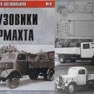 German WW2 Army Trucks p.2