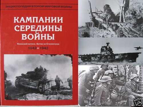 WW2 Battles. Encyclopedia.1942 - 43 (Japan, Stalingrad)