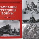 WW2 Battles. Encyclopedia.1942 - 43 (Japan, Stalingrad)