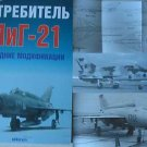 Russian Combat Jet Fighter MiG-21 P.2 ( AIRCRAFT )