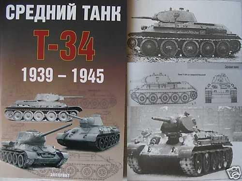 Russian WW2  Middle Tank T-34  (1939-1945)
