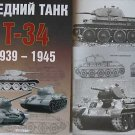 Russian WW2  Middle Tank T-34  (1939-1945)