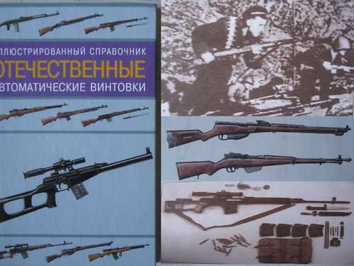 Russian/Soviet  Rifles. Illustrated Reference Book