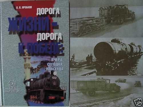 Leningrad Blokade. Ladoga - Road of Life ( USSR - WW2 )