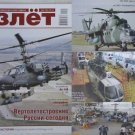 Helicopter-Building Industry in Russia/ other Articles