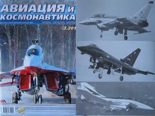 "Multi-Purpose Aircraft ""Eurofighter Typhoon"" EF2000 P.1"
