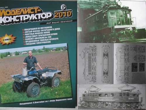 The First Russian Diesel Locomotive VL19/ other Article