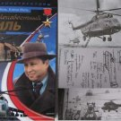 NEW!!! Unknown Mikhail Mil:Soviet Helicopter Designer