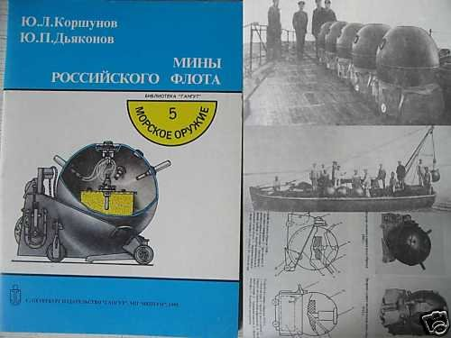 Russian Imperial Navy Mines