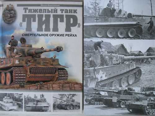 RARE! SINGLE COPY!  German WW2 Heavy Tank TIGER