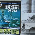 Russian/Soviet  Navy  Early  Battleships