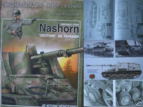 German WW2 Tank Destroyer NASHORN