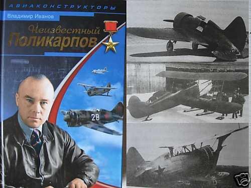 Unknown Polikarpov - Russian Aircraft Designer