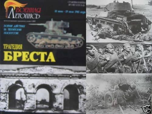 BREST Tragedy 22 June 1941- 23 July 1941 ( WW2 - USSR)