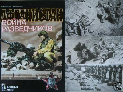 RARE! LAST COPY! Afghanistan: War of Reconissanse Units