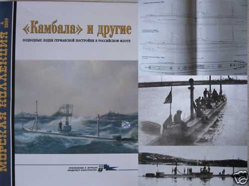 German Submarines in Russian Navy-  KAMBALA, KARP, etc