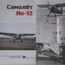 Russian/Soviet Light Multirole STOL Aircraft Jak-12
