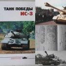 Russian/Soviet WW2 Heavy Tank IS-3 (The Victory Tank)