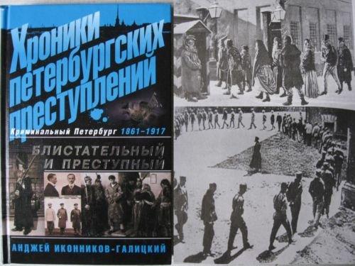 RARE! Single Copy! Sankt-Peterburg: Criminal Chronicle 1861-1917 RUSSIA CRIME