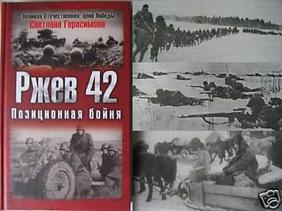 The Rzhev Battle. Trench Massacre. WW2 - USSR - Germany