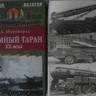 A.Shirikorad. The 20th Century Nuclear Ram - MISSILE - ROCKET - WEAPON