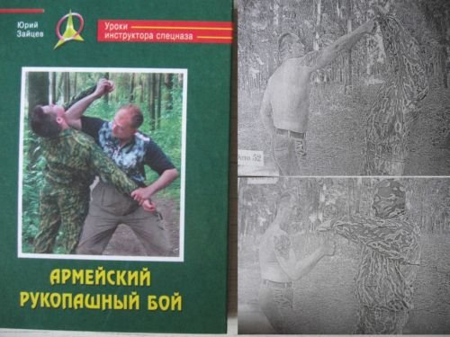 RARE! Single Copy! The Russian Army Hand-to-Hand Fighting - Martial Art.