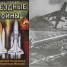 Pervushin. Star Wars. US Republic aganist Soviet Empire