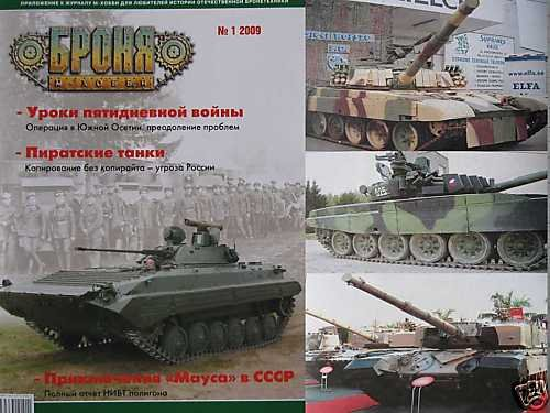 Counterfeit Russian Tanks produced in other countries