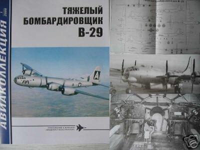 US Heavy Aircraft Bomber B-29