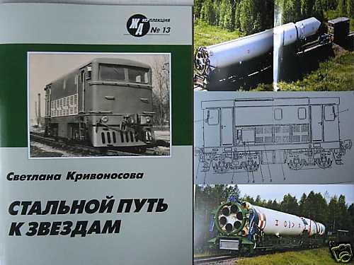 Russian Locomotives - Prime Movers for Space Vehicles