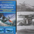 Russian/Soviet Lavochkin Fighters - WW2 AIRCRAFT PLANES
