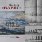 Russian Cruiser VARIAG ( NAVY - BOOK )