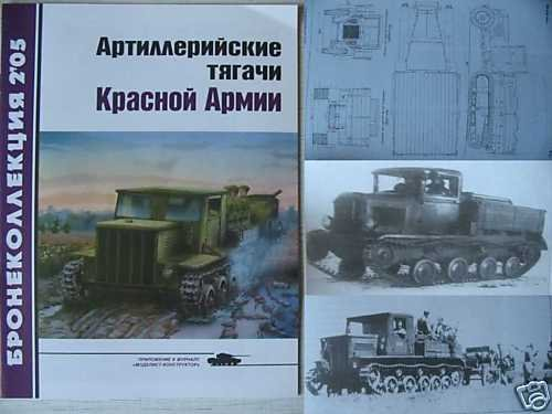 Russian/Soviet Artillery Prime Movers P.1