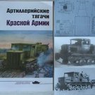 Russian/Soviet Artillery Prime Movers P.1