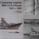 Soviet/Russian Navy Patrol Ships 1945-2000.